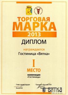 Гостиница «Вятка» заняла Первое место в конкурсе «Торговая марка года -...