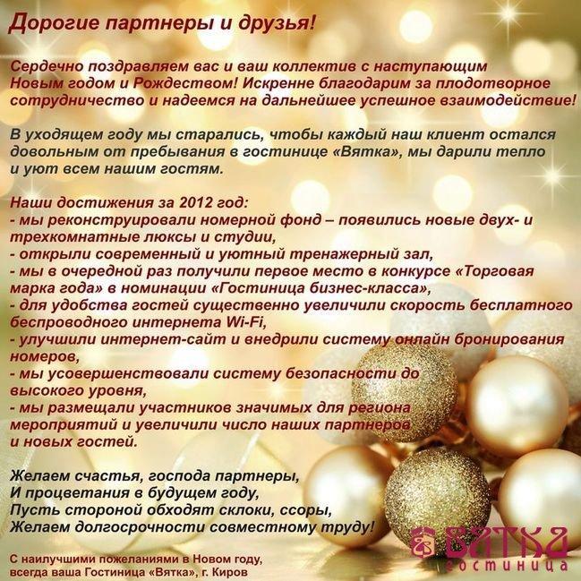 Вас и коллектив с наступающим новым годом