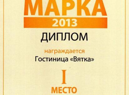 Гостиница «Вятка» заняла Первое место в конкурсе «Торговая марка года - 2013»!