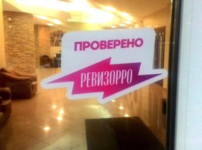 "Гостиница ""Вятка"" успешно прошла проверку программы ""Ревизорро""."