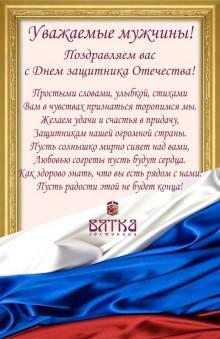 Поздравляем мужчин с Днем защитника Отечества!