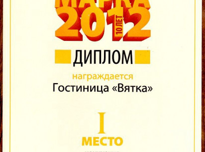 "The Vyatka Hotel received a regular first place in the contest ""Trade Mark of the Year""."