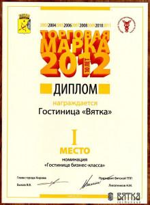 """Гостиница """"Вятка"""" в очередной раз получила первое место в конкурсе """"Торговая марка..."""