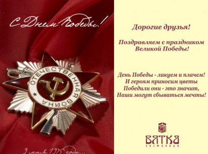 With the holiday of the great Victory!