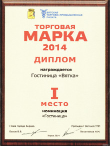 "Гостиница ""Вятка"" заняла I место в конкурсе ""Торговая марка года-2014""!"