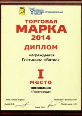 Гостиница «Вятка»: Trade name 2014