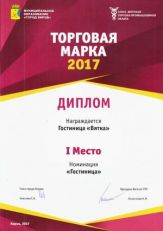 Гостиница «Вятка»: Trade name 2017
