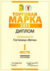 Гостиница «Вятка»: Trade name 2013