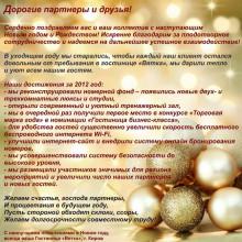 Новогоднее поздравление от гостиницы «Вятка»
