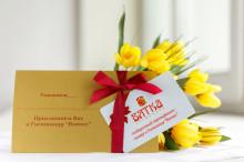 """Подарочный сертификат Гостиницы """"Вятка"""" - прекрасная возможность свадебного подарка,..."""