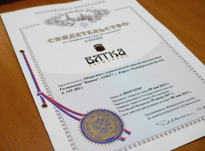 Гостиница «Вятка» зарегистрировала товарный знак