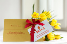 A gift certificate from the Hotel Vyatka