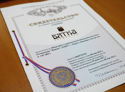 "Hotel Vyatka has registered the trademark ""Vyatka"""