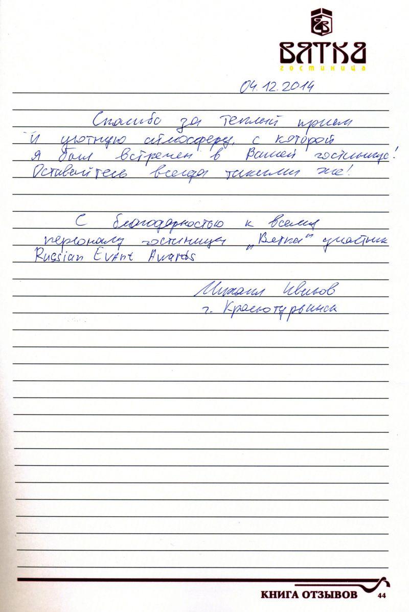Михаил, г. Краснотурьинск