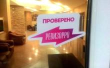 Гостиница «Вятка» успешно прошла проверку программы «Ревизорро»