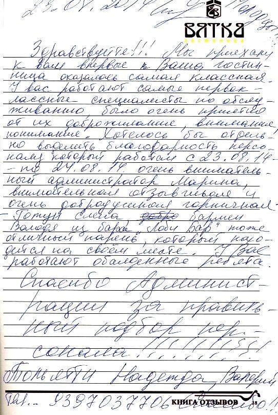 Тольяти Надежда, Валерий