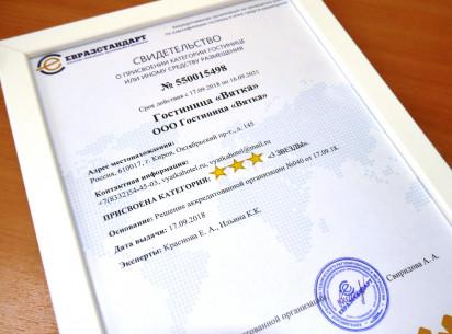 Гостиница «Вятка» получила категорию звёздности «три звезды».