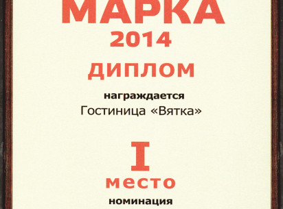 Гостиница «Вятка» заняла I место в конкурсе Торговая марка года-2014!