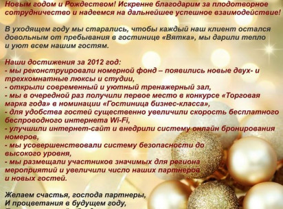 New year's congratulation from Hotel Vyatka!