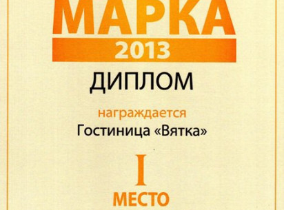 "The ""Vyatka"" took First place in the contest ""trademark of the year 2013""!"