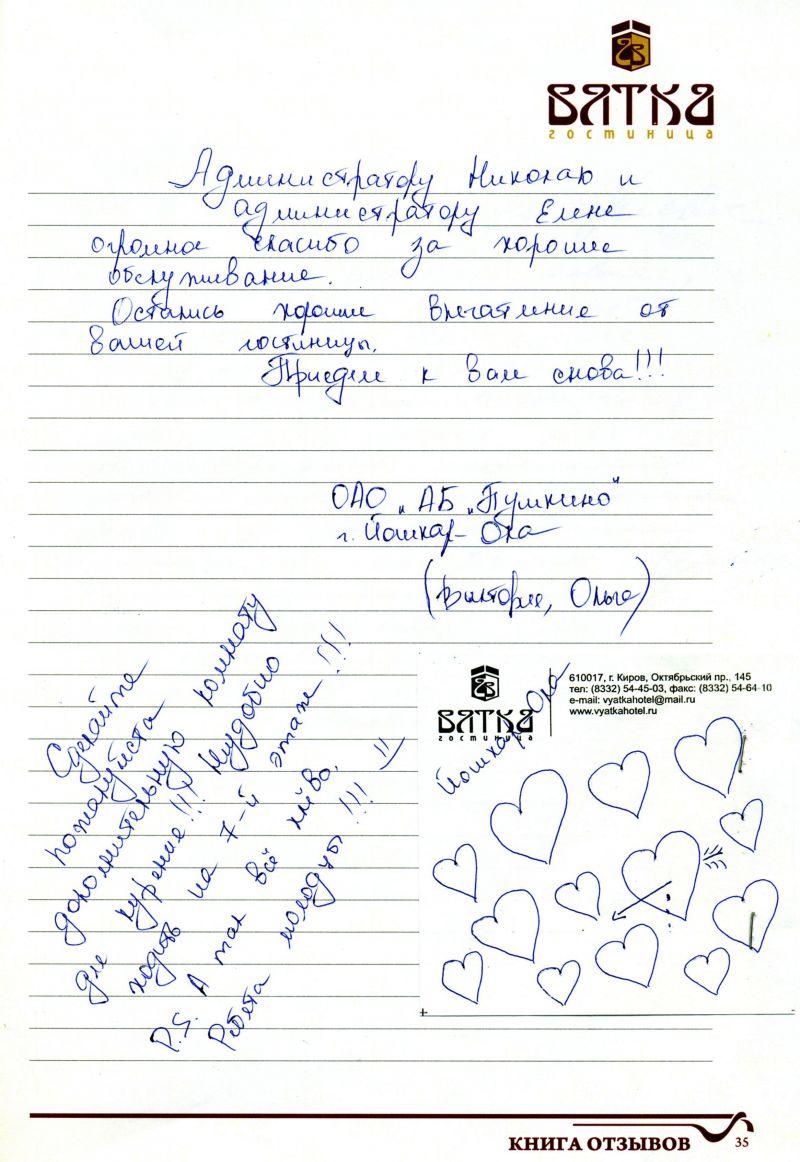 ОАО «АБ «Пушкино», г. Йошкар-Ола (Виктория, Ольга)