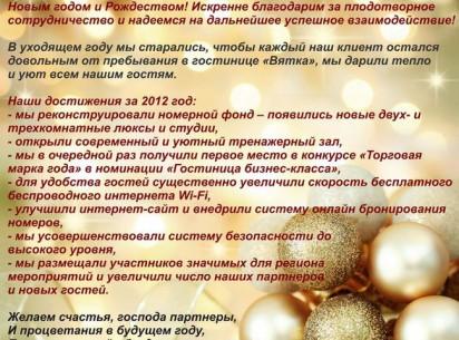 """Новогоднее поздравление от гостиницы """"Вятка"""""""