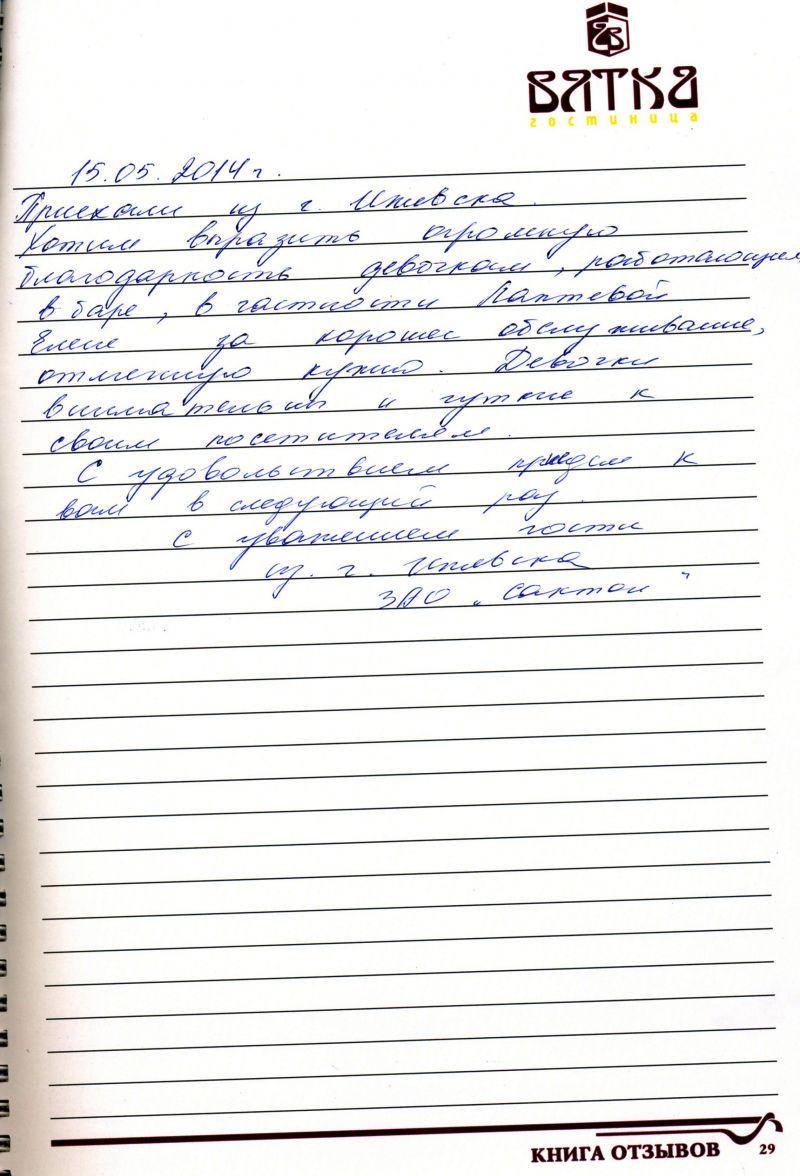 С уважением, гости из г.Ижевска, ЗАО «Сактон»