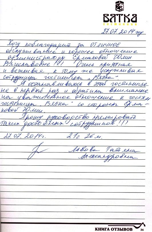 Львова Татьяна Александровна